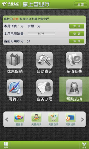 中国电信掌上营业厅 官方版