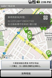 suiis行動蔬食 - screenshot thumbnail