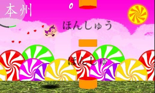 Flappy Kanji - screenshot thumbnail