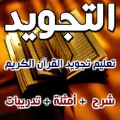 تعليم تجويد القرآن الكريم