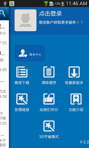 商業必備免費app推薦|丽晶 lijing線上免付費app下載|3C達人阿輝的APP