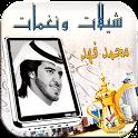 شيلات وأناشيد محمد فهد icon