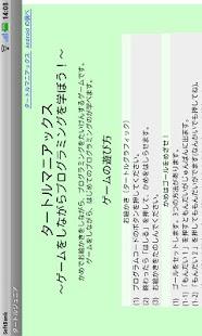 プログラミング体験ゲーム「タートルジュニア」(フリー)- screenshot thumbnail