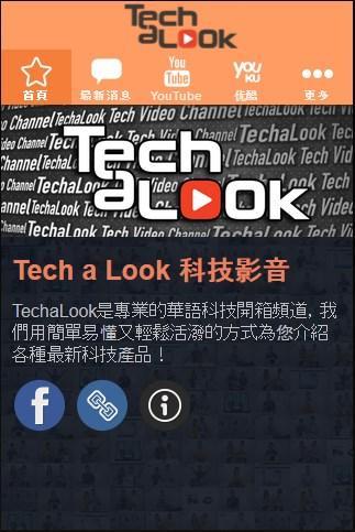 TechaLook 科技影音