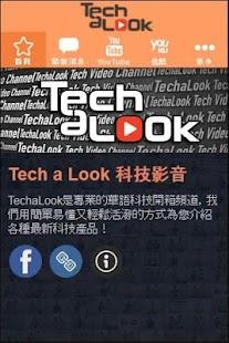 玩免費媒體與影片APP|下載TechaLook 科技影音 app不用錢|硬是要APP