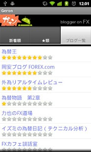 blogger on FX  「ガオン」 - screenshot thumbnail