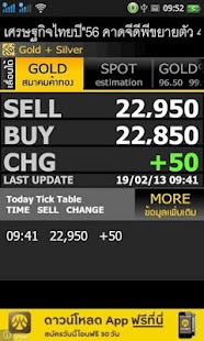 Gold price- screenshot thumbnail