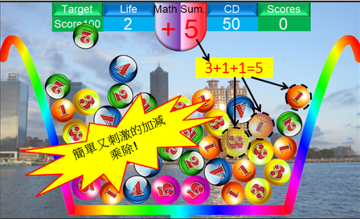 玩數學 - 免費遊戲