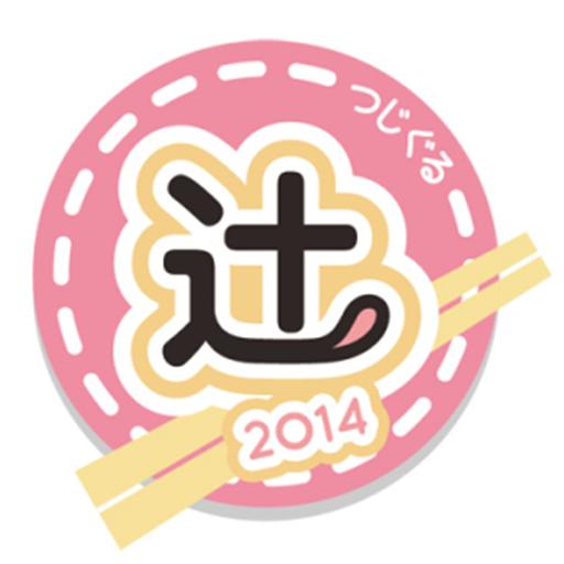 辻堂グルメフェスタ2014 旅遊 App LOGO-APP開箱王