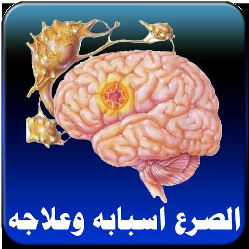 الصرع - أسبابه وعلاجه