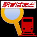 駅すぱあと 経路案内 icon