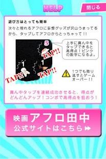アフロ田中 妄想キャッチゲーム- screenshot thumbnail