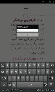 حصن المسلم كامل Hisn Almuslim - screenshot thumbnail