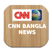 CNN BANGLA NEWS