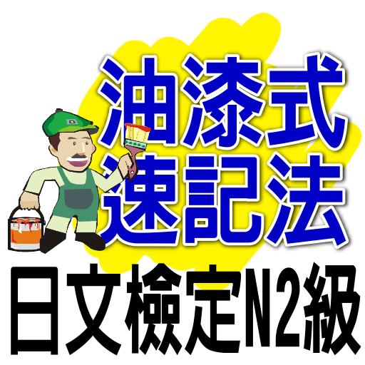 油漆式速記法-日文檢定N2級 LOGO-APP點子