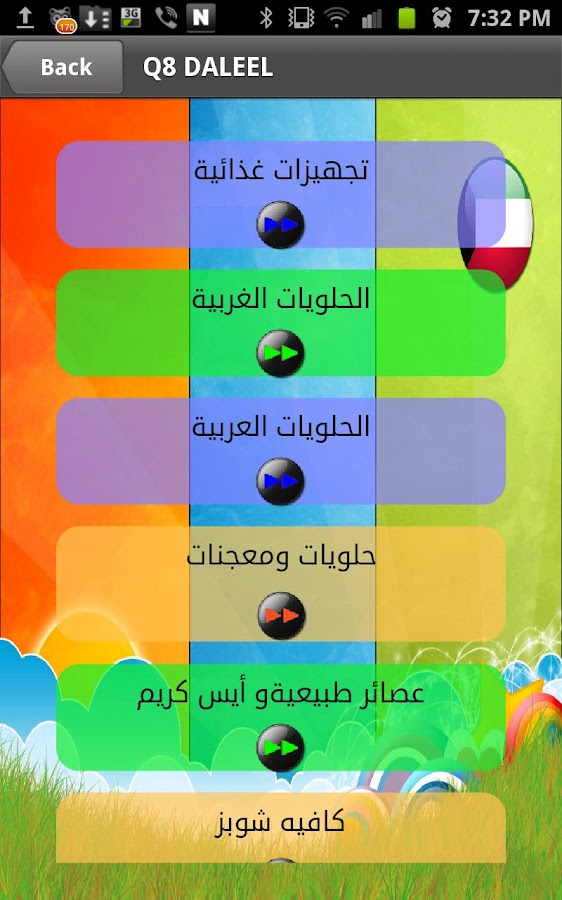 دليل كويت|Kuwait free Guide - screenshot