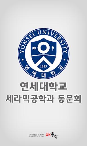 연세대학교 세라믹공학과 동문회
