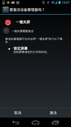 玩生產應用App|一键关屏免費|APP試玩