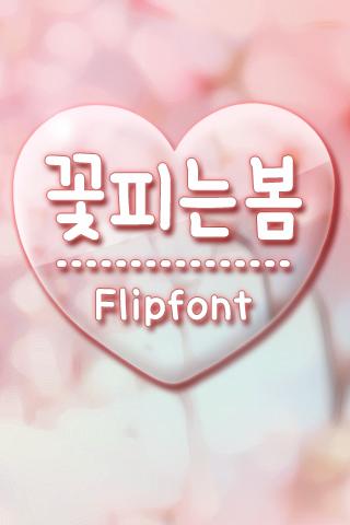 TYPOFlowering™ Korean Flipfont