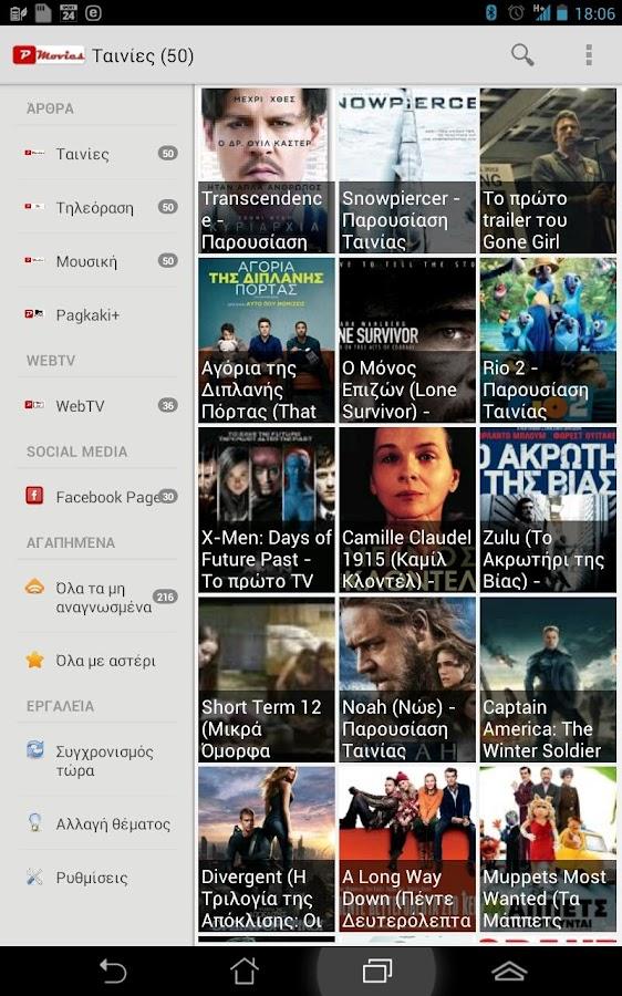 Pagkaki.gr - screenshot