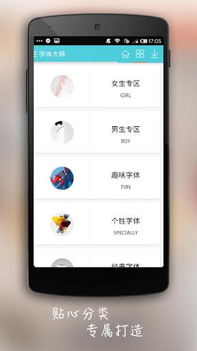 【免費工具App】字体大师(一键换字体)-APP點子