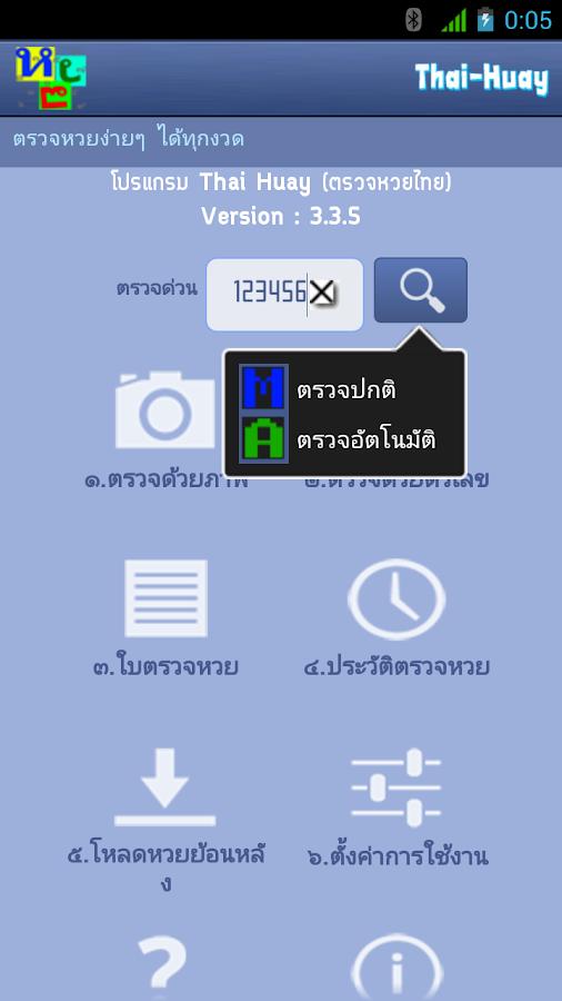 ตรวจหวย - screenshot