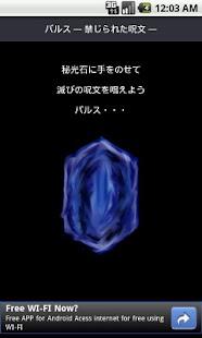 バルス ~履歴削除の禁断の呪文~- screenshot thumbnail