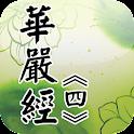 华严经[4/4](经文) icon