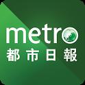 都市日報 Metro Daily icon