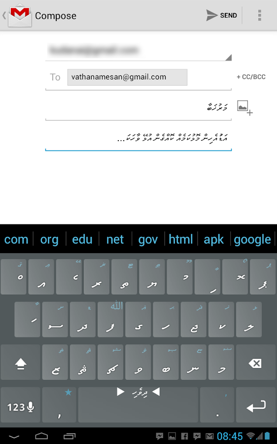 Thaana Font Installer ★ Root- screenshot