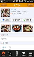 Screenshot of [추천어플]114전국맛집