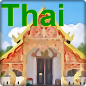 Thai Food Audio Recipes