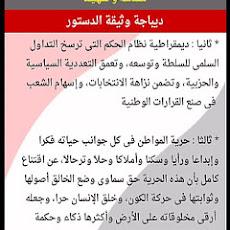 تحميل برنامج الدستور المصرى على جهازك المحمول للاندرويد والايفون عرض مميز وسهل لمواد الدستور