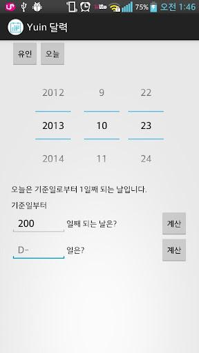 [유인] 달력 날짜 계산기