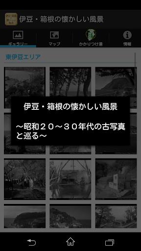 伊豆・箱根の懐かしい風景~昭和20~30年代の古写真と巡る~