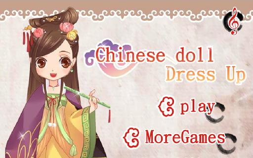เกมส์แต่งตัวตุ๊กตาจีน