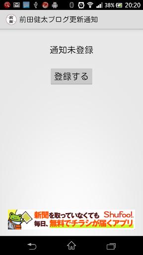 前田健太ブログ更新通知