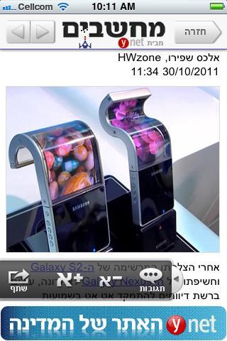 ynet מחשבים - screenshot