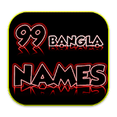 99 Names of Allah (Bangla)