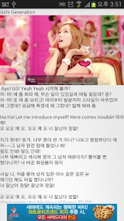 Girls Generation Korean Edu - screenshot thumbnail