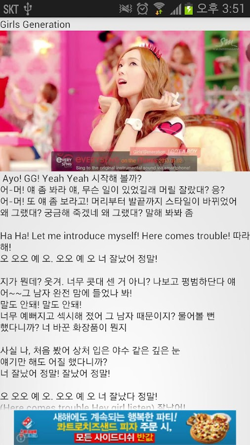 Girls Generation Korean Edu - screenshot