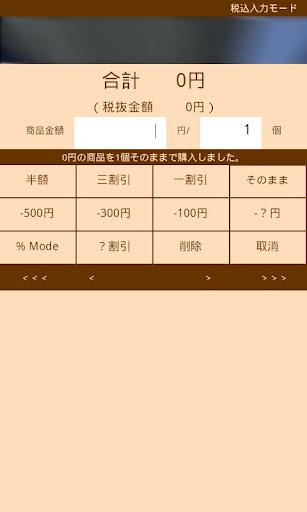 免費下載購物APP|【完全無料】 買物計算機 Shopper PRO app開箱文|APP開箱王