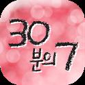 30분의7 icon