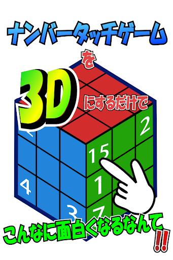 反射神経ゲーム3D 記憶力と反射神経を駆使してタッチ