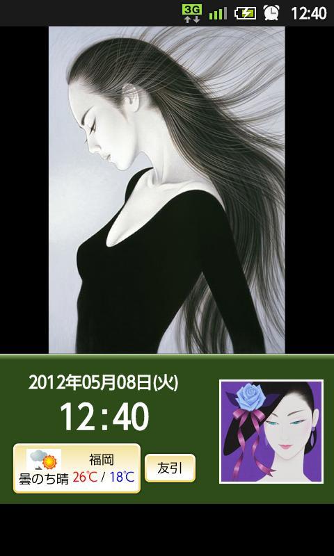 ACal 鶴田一郎- スクリーンショット