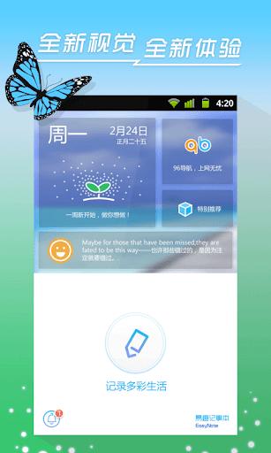 玩免費工具APP|下載易趣记事本--笔记记事 app不用錢|硬是要APP