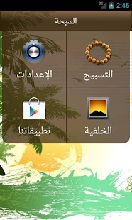 السبحة - screenshot thumbnail