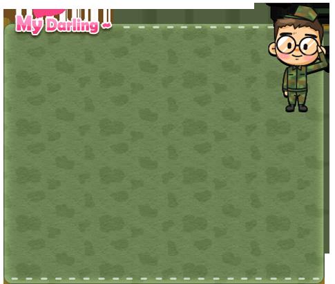 無料社交Appのマイダーリン 軍人テーマ|記事Game
