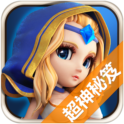 刀塔传奇超神秘笈 娛樂 App LOGO-APP試玩