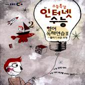 EBS 2012 인터넷 수능 영어독해연습2 어휘(무료)